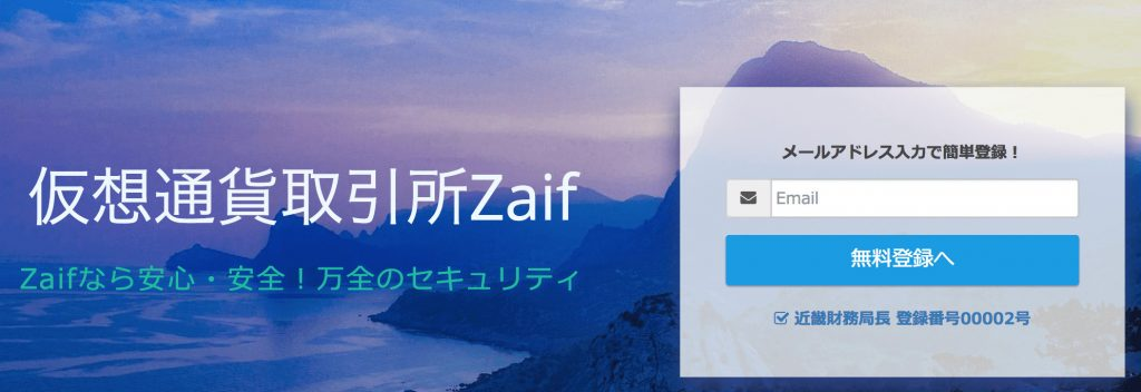 Zaif(ザイフ )の仮想通貨取引所おすすめランキング