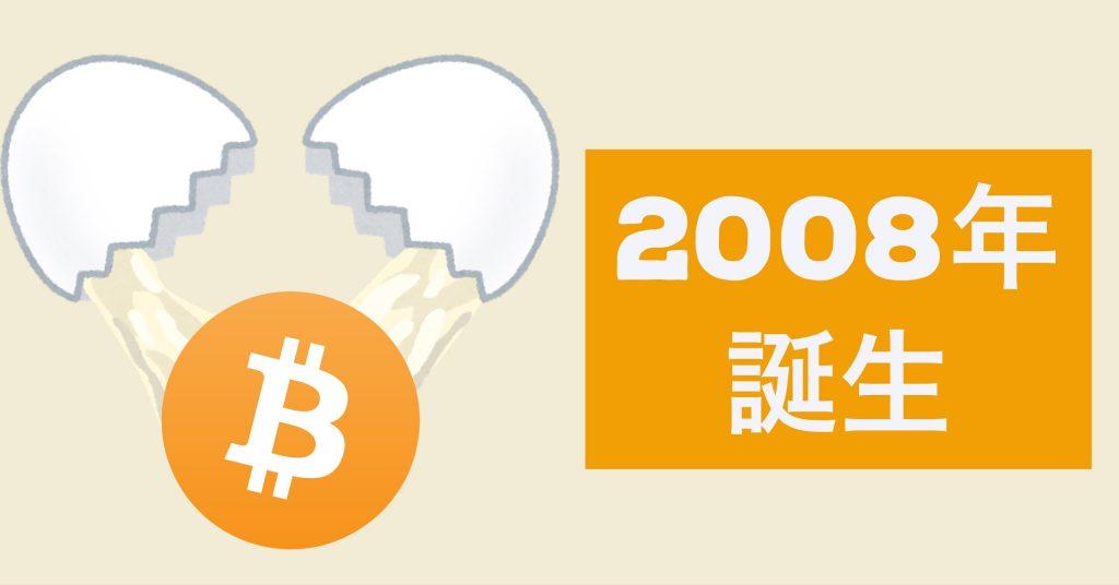 ビットコインは2008年誕生