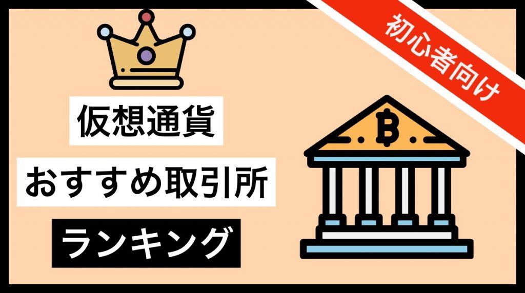 仮想通貨おすすめ取引所ランキング。口座開設するならココ!