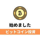 ビットコイン投資始めました