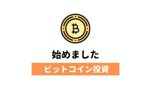 bitFlyerとcoincheckで仮想通貨ビットコイン投資を始めます。