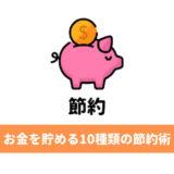 お金を貯める10種類のおすすめ節約術(まとめ)