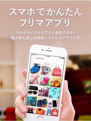 メルカリ フリマアプリ