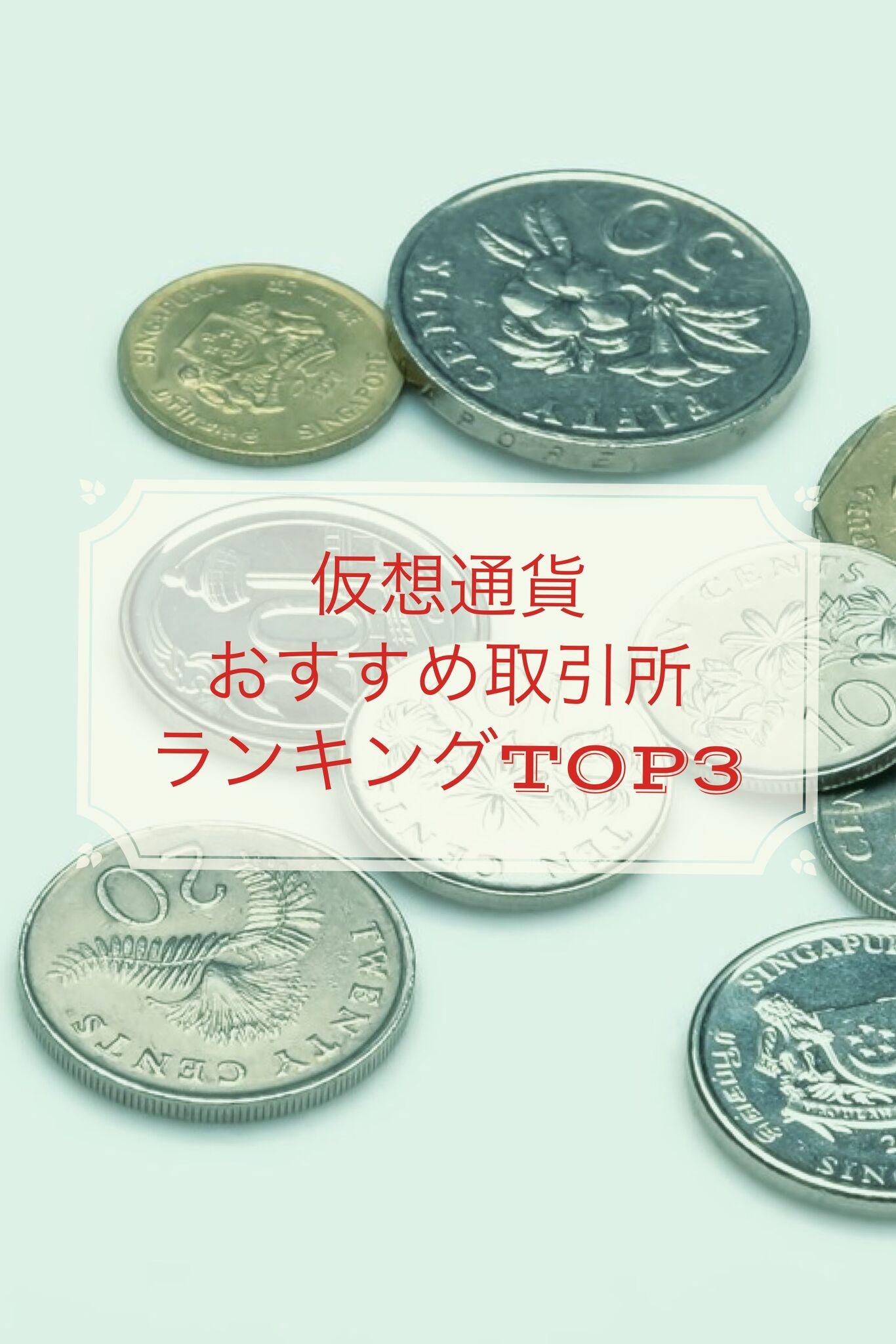 仮想通貨おすすめ取引所ランキング