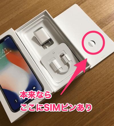 iPhoneの箱にSIMカード取り出しツールがある