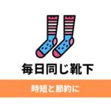靴下を同じ種類に統一すると時短と節約に