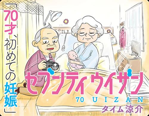 70 歳 出産 実話