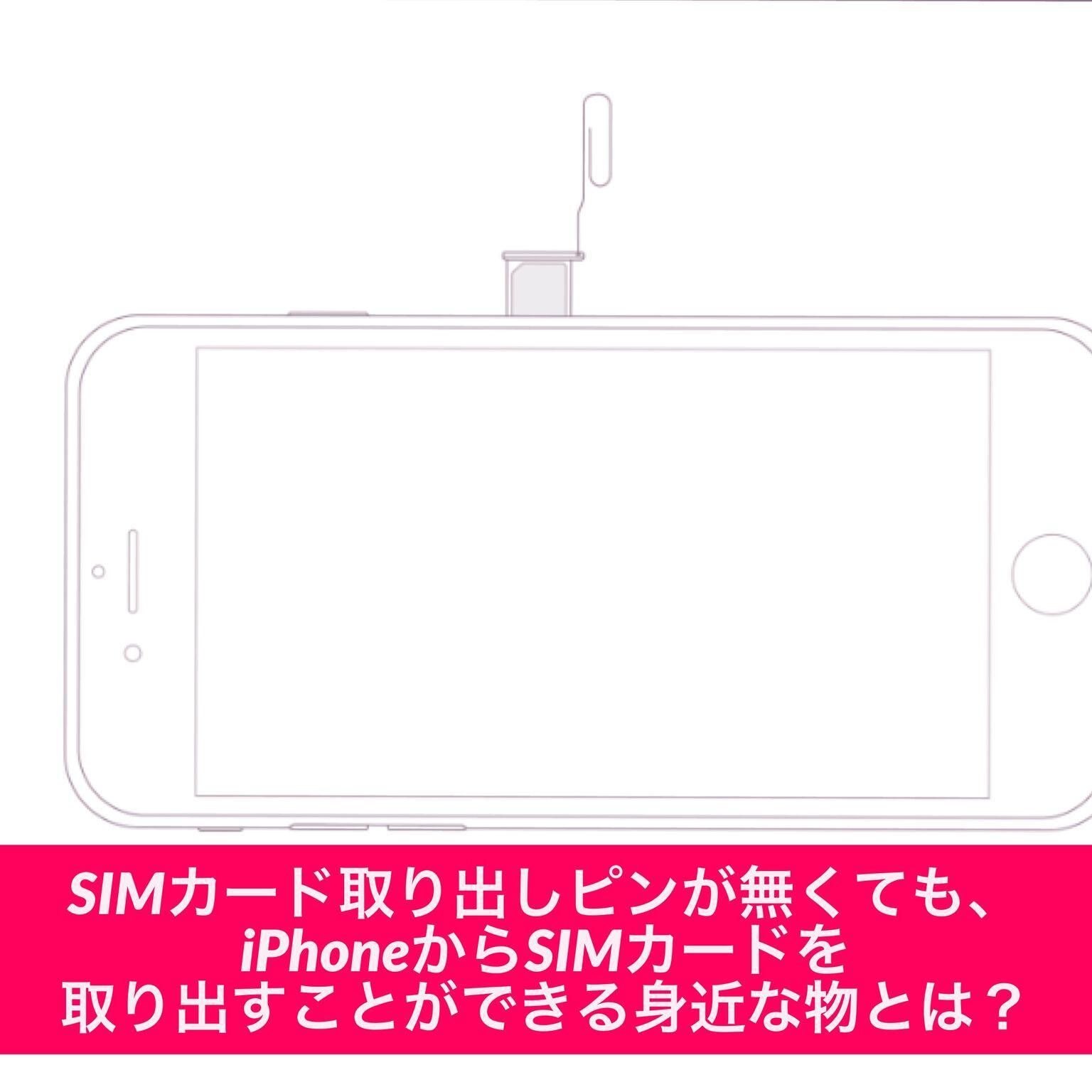 iPhoneSIMカード取り出しツール