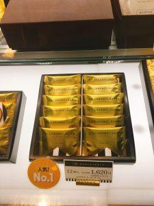 NYキャラメルサンド売れ筋人気商品ランキング第1位