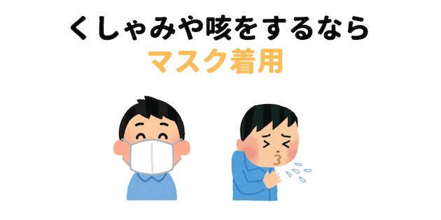 電車でくしゃみや咳をするならマスクして