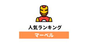 マーベルキャラクター人気ランキング
