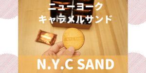 大丸東京店のNYキャラメルサンド