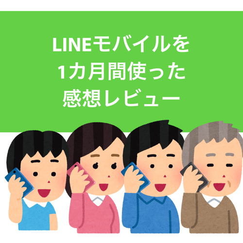 【格安SIM】LINEモバイルを一カ月使った感想レビュー!