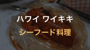 ハワイでシーフード料理