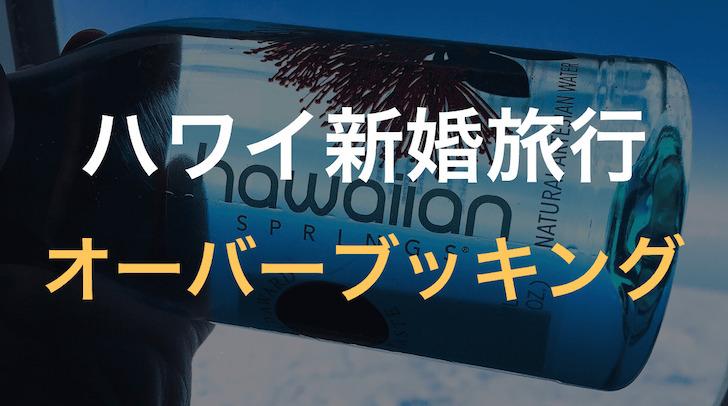ハワイ新婚旅行の飛行機オーバーブッキング