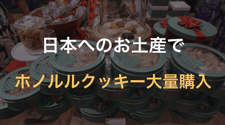 ホノルルクッキーをお土産として大量購入【ハワイ新婚旅行7日目③】
