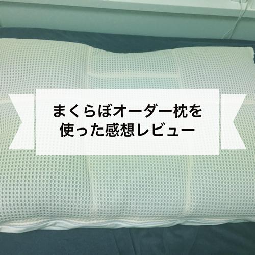 まくらぼのオーダー枕