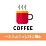 一人でカフェに行く理由