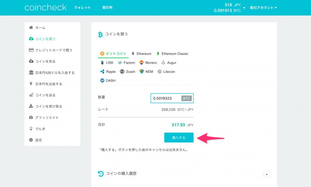 コインチェックでビットコインを購入する画面