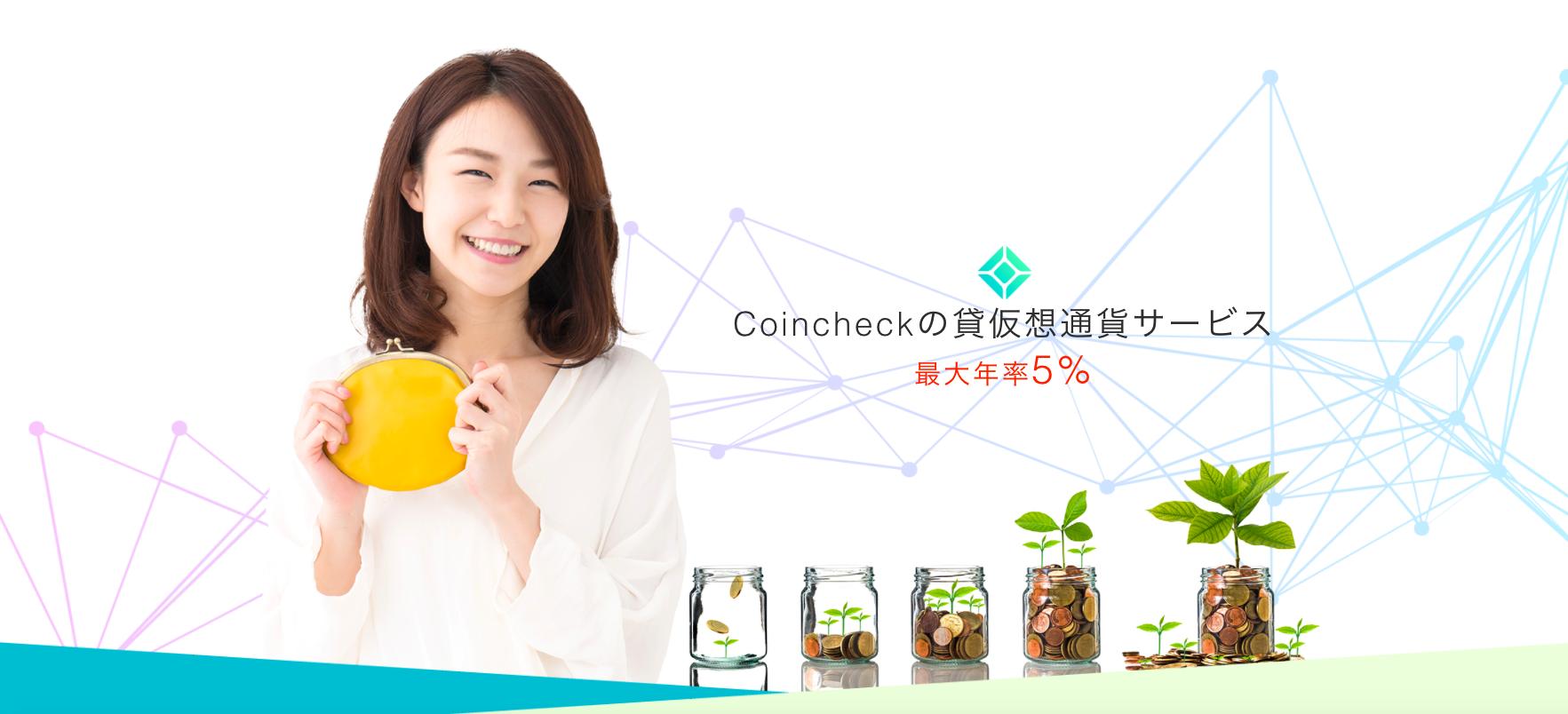 コインチェックの貸仮想通貨