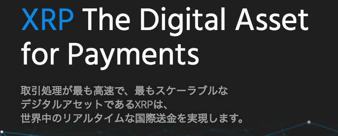 XRPの説明