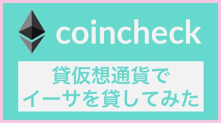 コインチェックの貸仮想通貨でETHを貸し出し