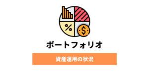 ハラペー(30代会社員)のポートフォリオを大公開。資産運用の状況をお伝えします。