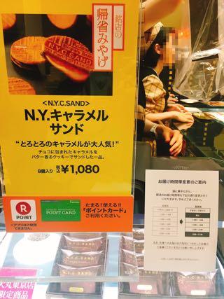 NYキャラメルサンドをお得に購入(楽天ポイント・大丸カード)