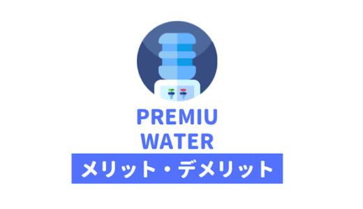 プレミアムウォーターのウォーターサーバーを使用した感想。実感したメリット・デメリットを発表します。