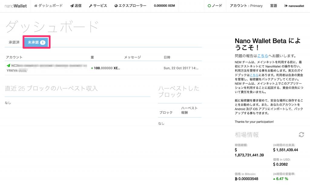 Nanowallet(ナノウォレット)の作成