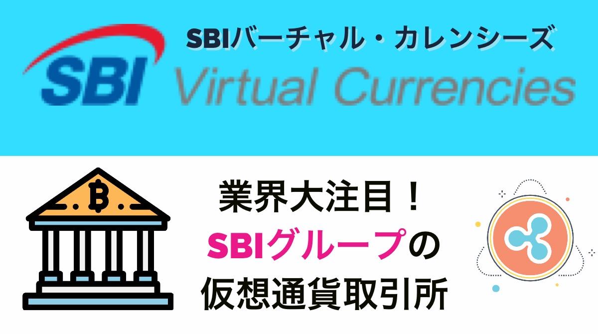 SBIバーチャルカレンシーズ(SBIVC)とは?