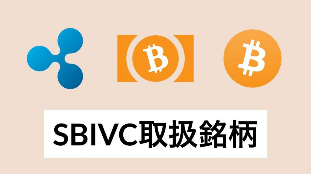 SBIバーチャルカレンシーズ(SBIVC)取り扱い銘柄