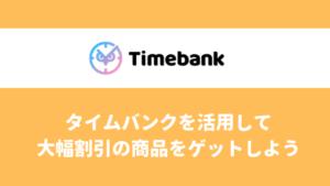 タイムバンクのロゴ
