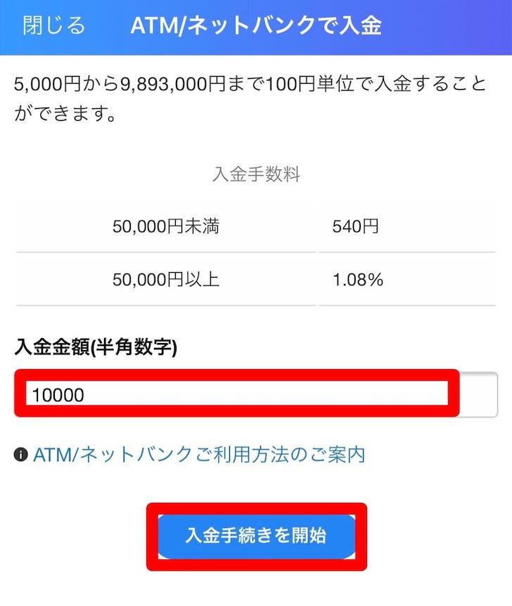 タイムバンクへ1万円を入金する