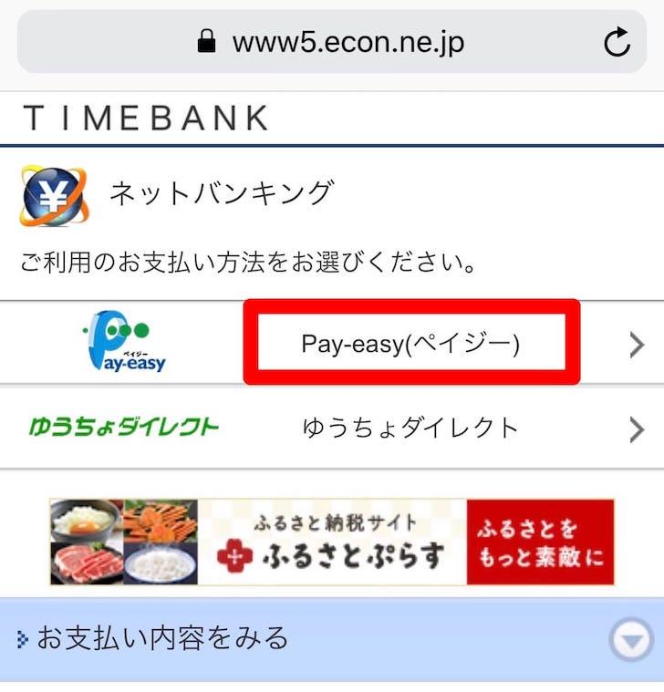 タイムバンクへPay-easyで入金する