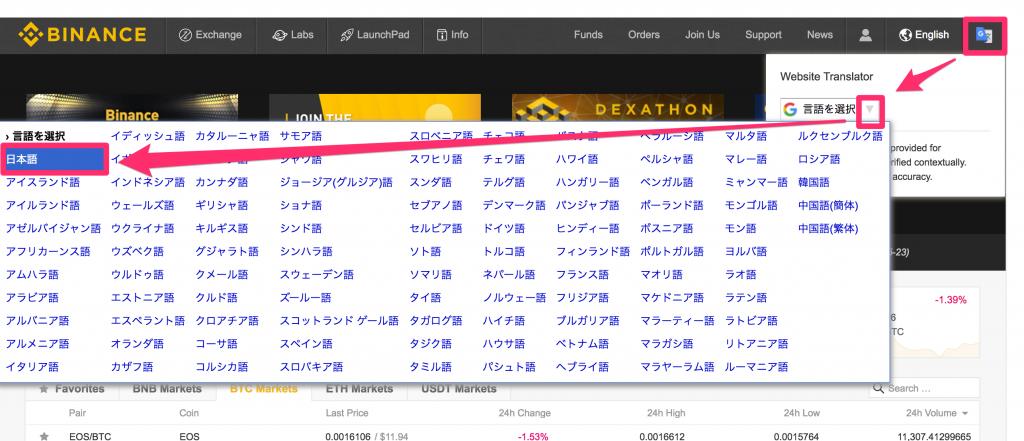 バイナンスの日本語翻訳機能