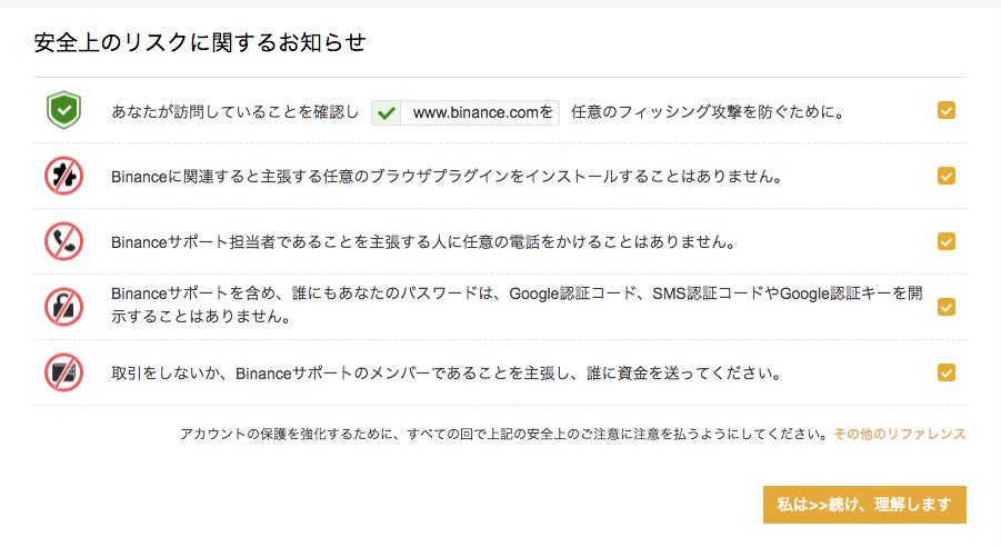 バイナンス日本語表記での注意事項