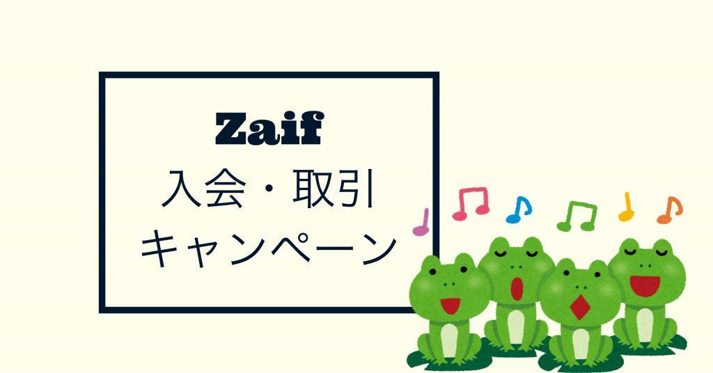 Zaifの口座開設キャンペーン