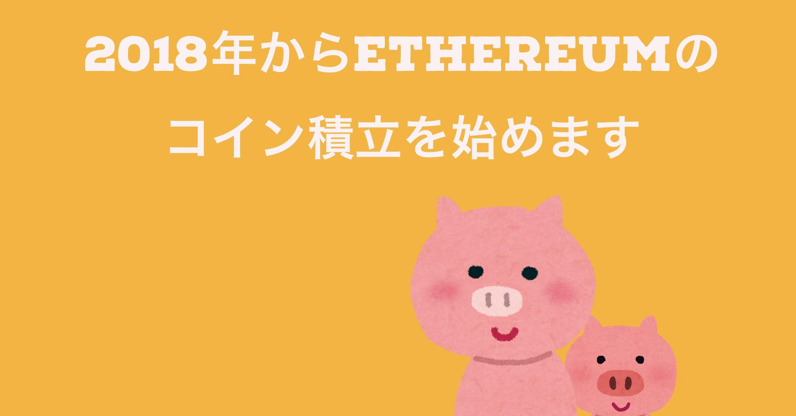 イーサリアムを『Zaifコイン積立』で毎月1万円投資します。…来年から。