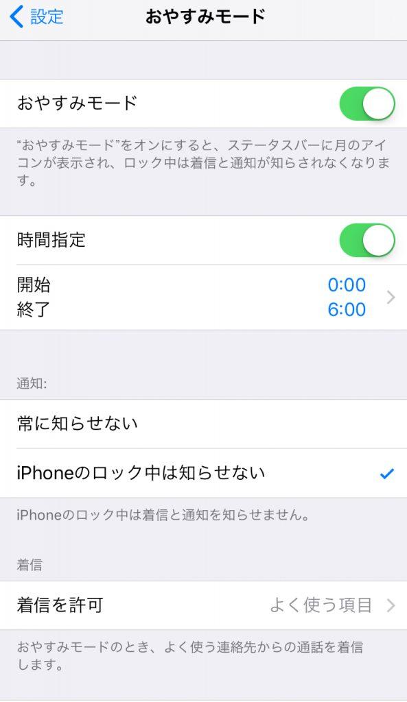 iPhone おやすみモード 価格アラート