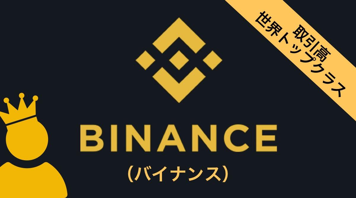 Binance(バイナンス)とは?