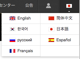 Binance(バイナンス)は日本語対応