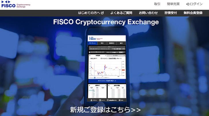 fisco取引所未成年