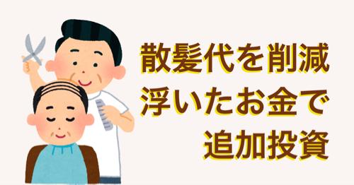 千円カットのQBハウスで節約できた散髪代の使い道は、投資資金に充当!