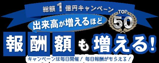 出来高1億円キャンペーン