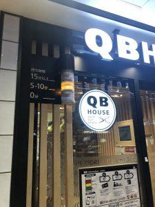 QBハウス グランスタ丸の内店のシグナル