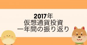 2017年仮想通貨投資の振り返り