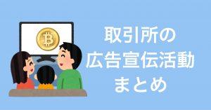 仮想通貨取引所の宣伝活動まとめ