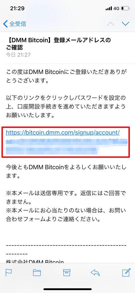 DMMビットコインの口座開設方法
