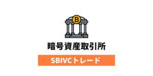 暗号資産取引所のSBIVCトレード